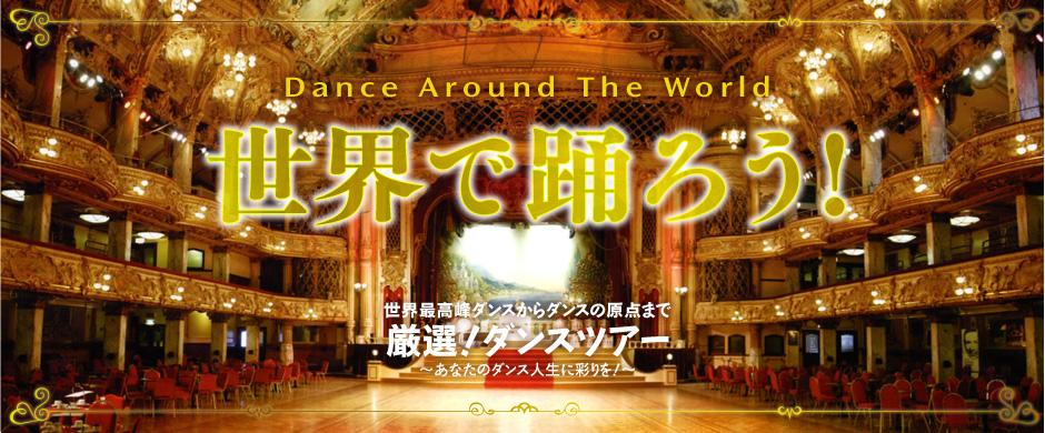 Dance Around The World – 世界で踊ろう!