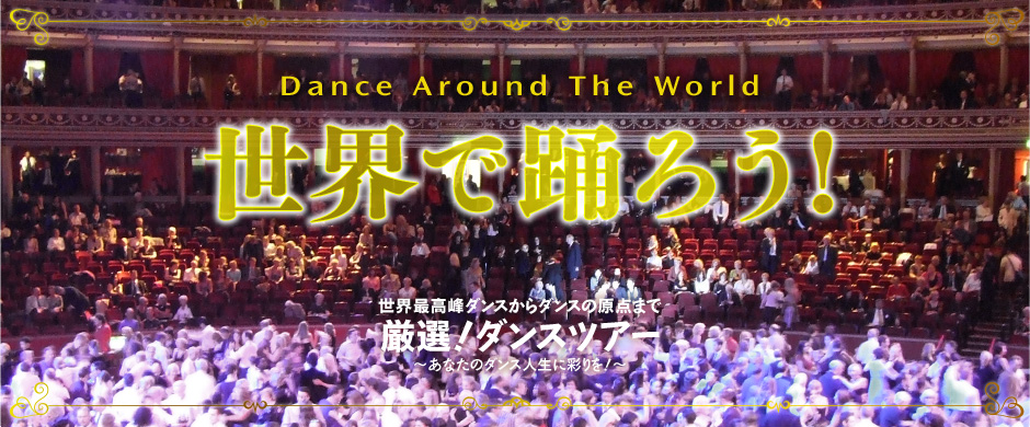 Dance Around The World – 世界で踊ろう!